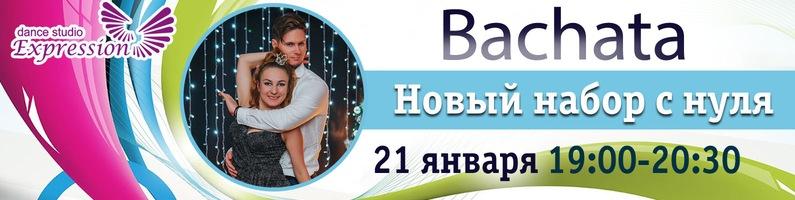 Bachata Набор с нуля с Дмитрием Сметанкиным