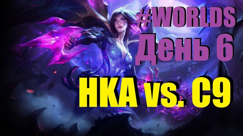 HKA vs. C9 | День 6 Игра 5 Worlds Group Stage 2019 Main Event | Cloud9 Hong Kong Attitude