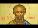 Церковный календарь 22 августа. Успенский пост. Апостол Матфий ок. 63