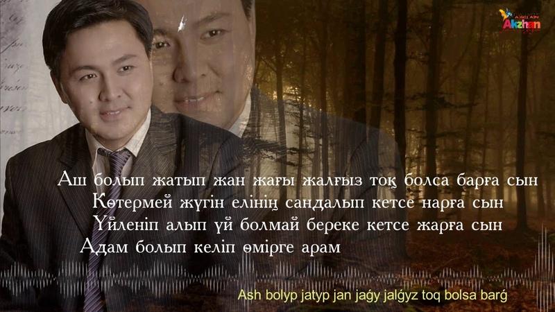 Досымжан Таңатаров Сын терме Акжан Реклама
