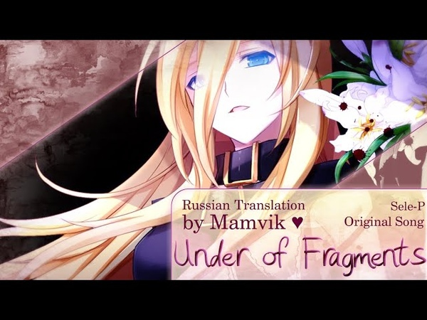 Sele-P feat. Lily — Under of Fragments (rus sub)