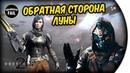 ОБРАТНАЯ СТОРОНА ЛУНЫ - Destiny 2