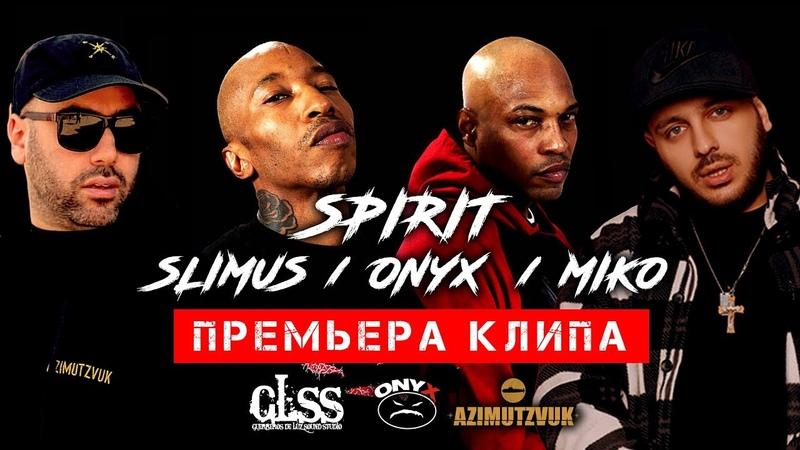 ONYX SLIMUS MIKO (GLSS) - SPIRIT (Премьера клипа, 2019)