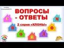 RiverCoins. СВОЙ ДОМ. ВОПРОСЫ-ОТВЕТЫ. 2 серия КЛОНЫ. 23.08.19г