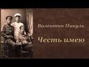 Валентин Пикуль Честь имею Аудиокнига 6