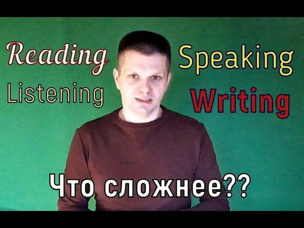 Самая сложная секция IELTS, TOEFL, SAT... - Reading, Listening, Speaking или Writing?
