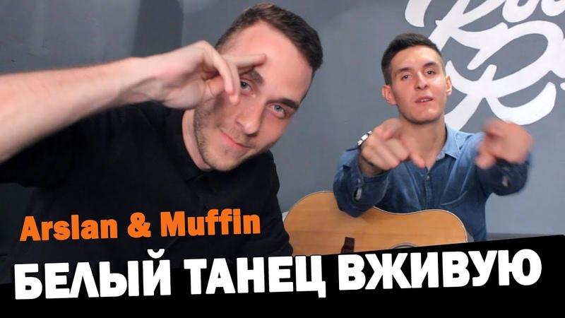 Arslan Muffin - Белый танец (Live под гитару) Конкурс каверов (Участвуй!)