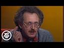Педагогика для всех. Передача 4. Курс 1 (1988)