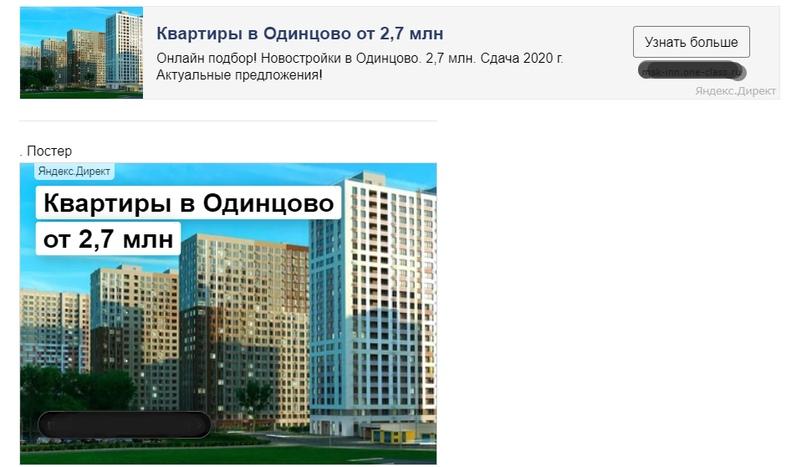 Кейс: 812 лидов на новостройки по 250 ₽ с Я.Директ (РСЯ/Поиск)+квиз, изображение №6