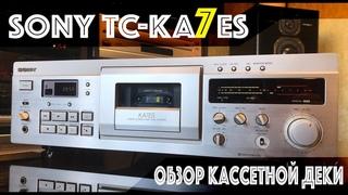 Sony TC-KA7ES - Обзор кассетной деки