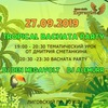 27.09.2019 Tropiсal Bachata Party