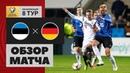 13.10.2019 Эстония - Германия - 0:3. Обзор матча отборочного турнира ЧЕ-2020