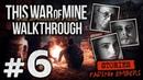 Прохождение This War of Mine [DLC: Fading Embers] — Часть 6: НЕОЖИДАННЫЙ ГОСТЬ
