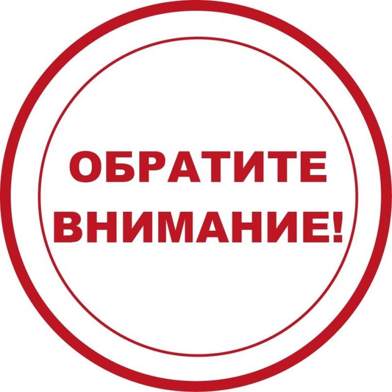 ОБРАТИТЕ ОСОБОЕ ВНИМАНИЕ!!!, изображение №1