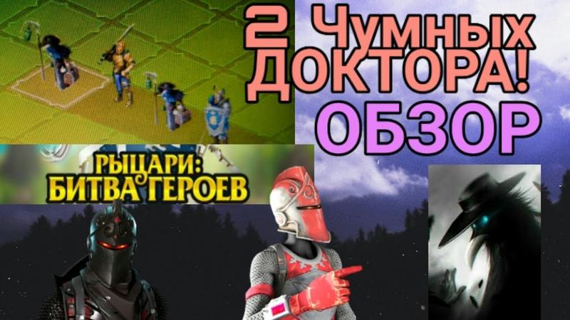 Рыцари:Битва героев - обзор на ДВУХ ЧУМНЫХ ДОКТОРОВ!
