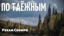 Рыбалка на реках Сибири - В поисках Ленка!