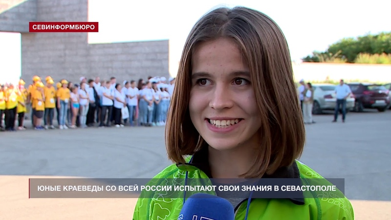 Более 200 юных краеведов со всей России испытают свои знания в Севастополе