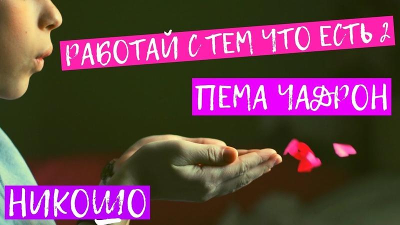 Аудиокнига Пема Чодрон Работай с тем что есть 2 Руководство по пробуждению сердца Nikosho