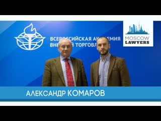 Moscow lawyers 2.0 #64 александр комаров (вавт)