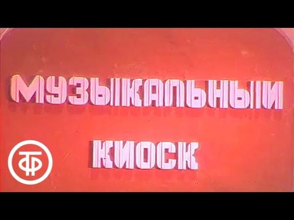 Музыкальный киоск 08 Иосиф Кобзон и Екатерина Кмит Музыкальный киоск 1988