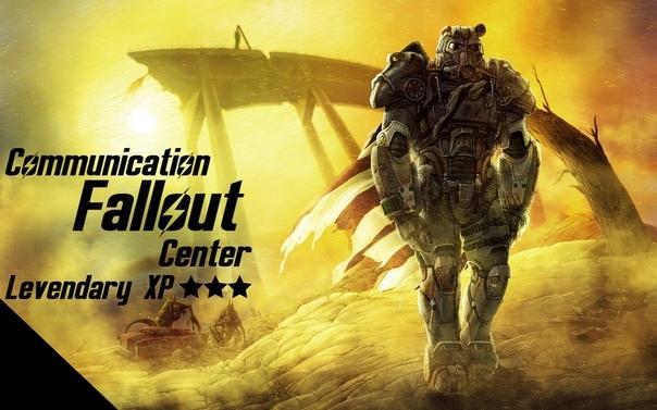 В честь 2х опыта в игре Fallout 76, наш сервер в дискорде объявляет новый эвент: