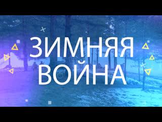 Мой старт: Зимняя война