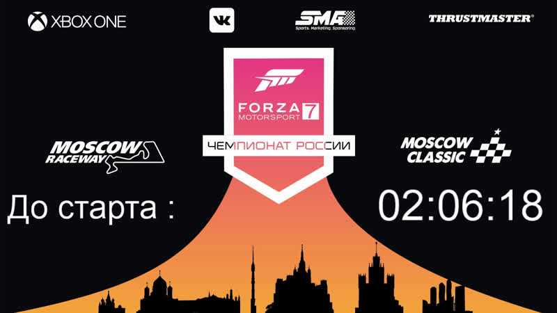 Чемпионат России по Forza Motosport 7 | 3-й этап - Москва