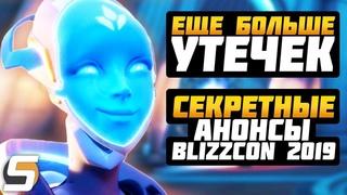 Overwatch 2 - Еще больше утечек  Секретные анонсы на Blizzcon 2019  Overwatch новости от Sfory