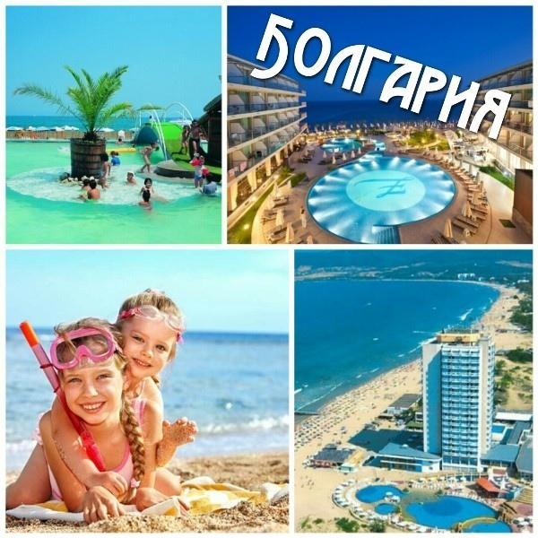 Болгария фото с надписью, картинки туалет ванну