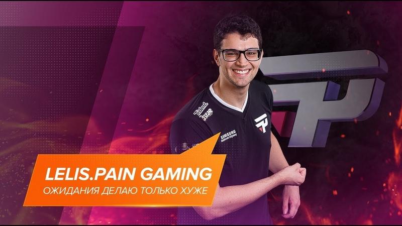 Lelis.paiN Gaming: «Ожидания делаю только хуже» @ EPICENTER Major