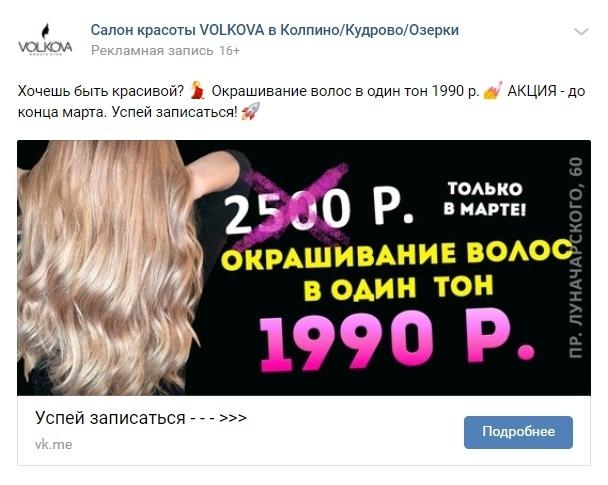 Как привлекать клиентов в салон красоты через «Вконтакте», изображение №10