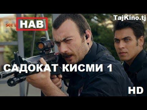 САДОКАТ КИСМИ 1 FULL HD БО ЗАБОНИ ТОЧИКИ