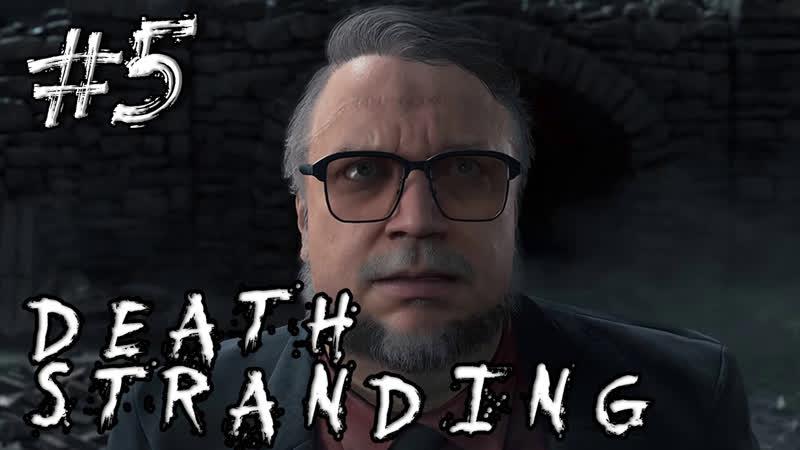 Первый регион наш что дальше ➠ Death Stranding 5
