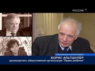 Специальный корреспондент. Лишенные детства. Борис Соболев (2009)