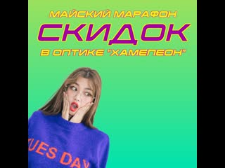 """Майский марафон скидок в оптике """"Хамелеон""""!"""