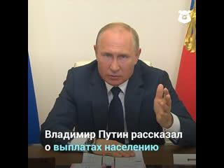 Владимир Путин рассказал о выплатах населению