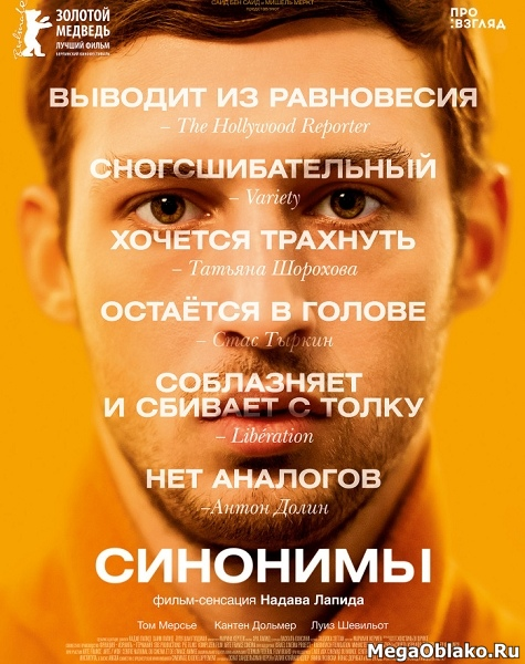 Синонимы / Synonymes (2019/WEB-DL/WEB-DLRip)