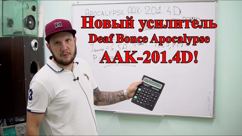 Новый усилитель Deaf Bonce Apocalypse AAK-201.4D!