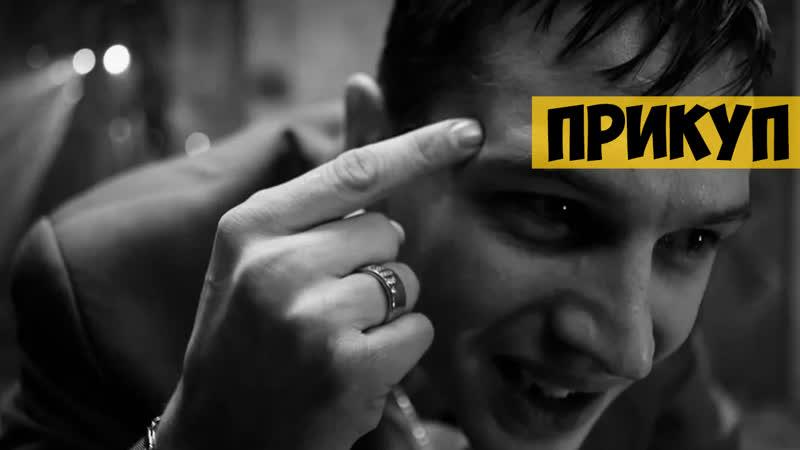 Прикуп (2009) | триллер, драма, криминал | Великобритания