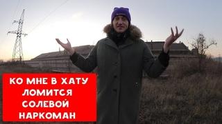КО МНЕ В ХАТУ ЛОМИТСЯ СОЛЕВОЙ НАРКОМАН   ХИККАН №1