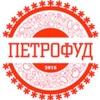 ПетроФуд