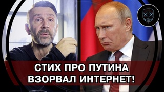 Шнур написал новый стих про Путина, который взорвал сеть!