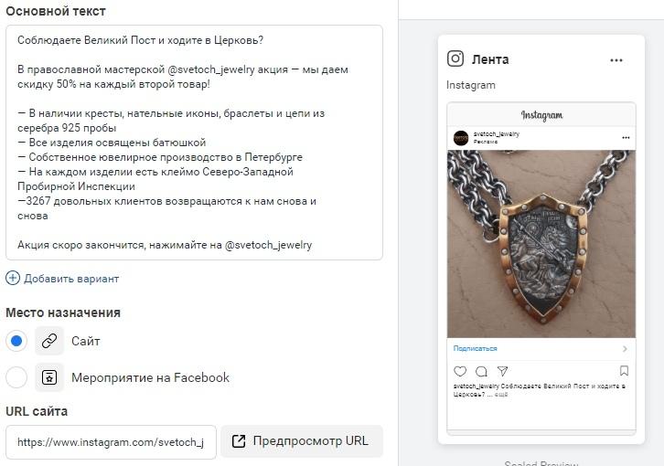 Кейс: православные ювелирные изделия в Instagram, изображение №6