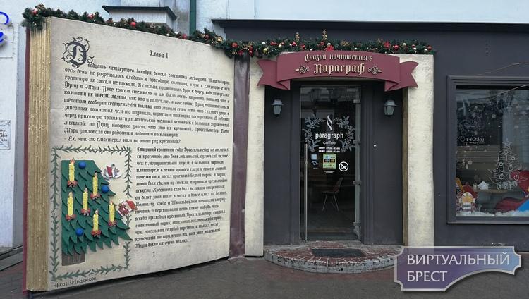 Вход в одно из кафе Бреста украсила книжка «Щелкунчик иМышиный король»
