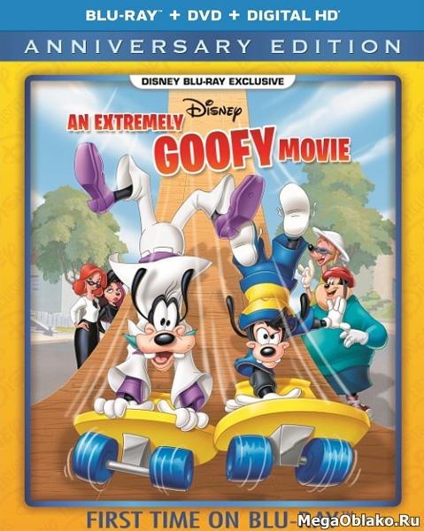Неисправимый Гуфи / Экстремальный спорт / An Extremely Goofy Movie (2000/BDRip/HDRip)