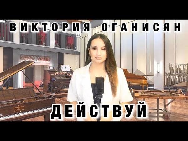 ВИКТОРИЯ ОГАНИСЯН ДЕЙСТВУЙ Премьера песни