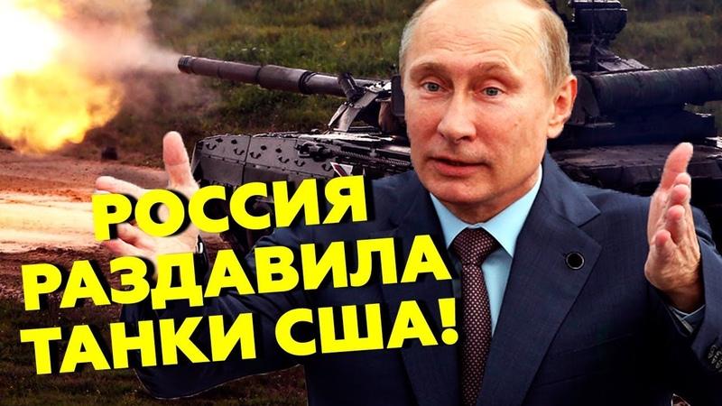 Запад сразил тяжелый арсенал России Армата против Абрамс
