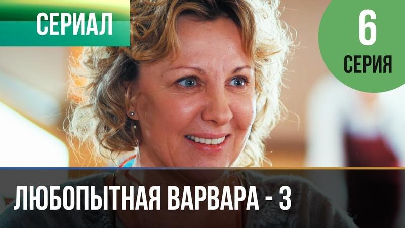 ▶️ Любопытная Варвара 3 сезон 6 серия Детектив Фильмы и сериалы