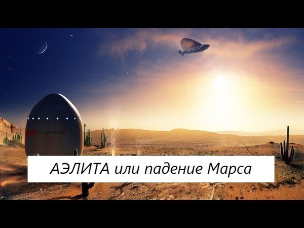 АЭЛИТА или падение Марса 200-300 лет назад