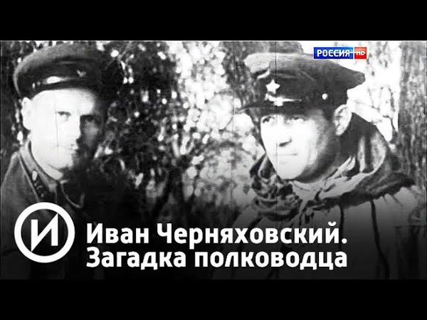 Иван Черняховский Загадка полководца Телеканал История